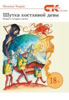 21742630_cover-elektronnaya-kniga-natalya-cherdak-shutka-kostlyavoy-devy