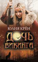 21743085_cover-elektronnaya-kniga-uliya-kren-doch-vikinga