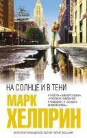 21743110_cover-elektronnaya-kniga-mark-helprin-na-solnce-i-v-teni