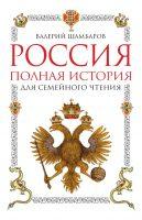 21743391_cover-elektronnaya-kniga-valeriy-shambarov-rossiya-polnaya-istoriya-dlya-semeynogo-chteniya