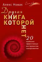 21751107_cover-elektronnaya-kniga-aleks-novak-drugaya-kniga-kotoroy-net-20-naibolee-effektivnyh-instrumentov-samorazvitiya