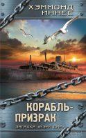 21751478_cover-elektronnaya-kniga-hemmond-innes-korabl-prizrak