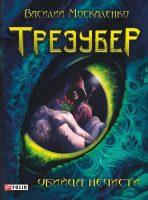21751723_cover-elektronnaya-kniga-vasiliy-aleksandrovich-moskalenko-trezuber-ubiyca-nechisti