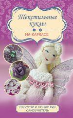 21751956_cover-pdf-kniga-o-m-maslik-tekstilnye-kukly-na-karkase-18572305
