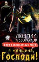 21752342_cover-elektronnaya-kniga-ludmil-fedogranov-ya-zhenschina-gospodi