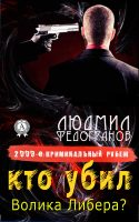 21752366_cover-elektronnaya-kniga-ludmil-fedogranov-kto-ubil-volika-libera