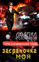 21752409_cover-elektronnaya-kniga-ludmil-fedogranov-zasranochka-moya