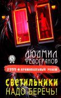 21752423_cover-elektronnaya-kniga-ludmil-fedogranov-svetilniki-nado-berech