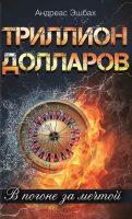 21752905_cover-elektronnaya-kniga-andreas-eshbah-trillion-dollarov-v-pogone-za-mechtoy