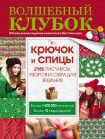 21752938_cover-pdf-kniga-raznoe-volshebnyy-klubok-kruchok-i-spicy-2160-risunkov-uzorov-i-shem-dlya-vyazaniya-18572589