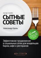 21754596_cover-elektronnaya-kniga-aleksandr-aleksandrovich-krol-sytnye-sovety