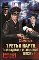 21755920_cover-elektronnaya-kniga-ulian-semenov-tretya-karta-semnadcat-mgnoveniy-vesny