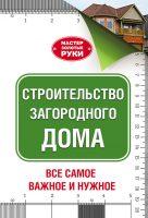 21758097_cover-pdf-kniga-uriy-shuhman-stroitelstvo-zagorodnogo-doma-6607038