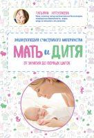 21758109_cover-elektronnaya-kniga-pages-biblio-book-art-18521456