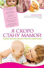 21758165_cover-elektronnaya-kniga-tatyana-aptulaeva-ya-skoro-stanu-mamoy-glavnaya-kniga-dlya-glavnogo-sobytiya-v-vashey-zhizni