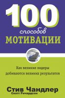 21758173_cover-elektronnaya-kniga-skott-richardson-100-sposobov-motivacii