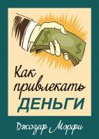 21758194_cover-elektronnaya-kniga-dzhozef-merfi-kak-privlekat-dengi-18369003