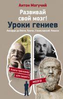 21758218_cover-elektronnaya-kniga-anton-moguchiy-razvivay-svoy-mozg-uroki-geniev-leonardo-da-vinchi-platon-stanislavskiy-pikasso