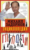 21758520_cover-elektronnaya-kniga-mihail-zadornov-enciklopediya-vsenarodnoy-gluposti