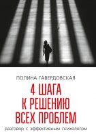 21758784_cover-elektronnaya-kniga-polina-gaverdovskaya-7619356-4-shaga-k-resheniu-vseh-problem