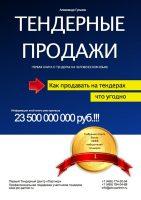 21759504_cover-elektronnaya-kniga-aleksandr-guskov-tendernye-prodazhi-pervaya-kniga-o-tenderah-na-chelovecheskom-yazyke