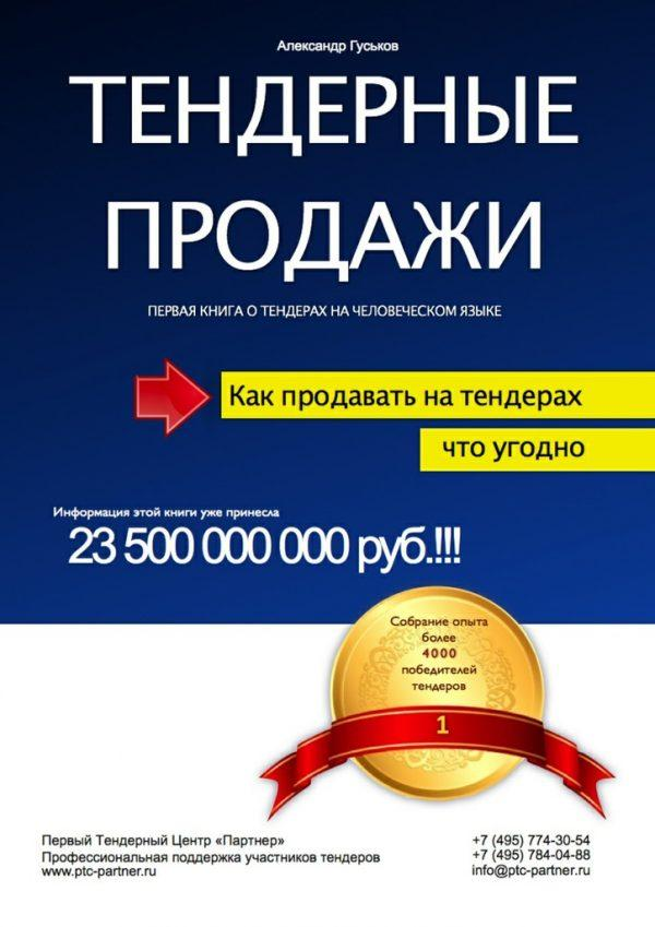 Скачать бесплатно книги по психологии продаж