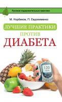 21761299_cover-elektronnaya-kniga-mirzakarim-norbekov-luchshie-praktiki-protiv-diabeta