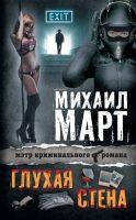 21761303_cover-elektronnaya-kniga-mihail-mart-gluhaya-stena (1)