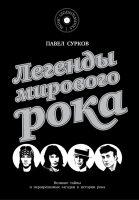 21761355_cover-elektronnaya-kniga-pavel-surkov-legendy-mirovogo-roka