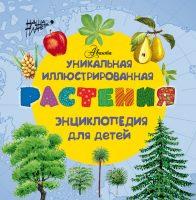 21761368_cover-pdf-kniga-m-m-palt-rasteniya-unikalnaya-illustrirovannaya-enciklopediya-dlya-detey-9990749