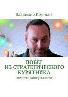 21761962_cover-elektronnaya-kniga-vladimir-kruchkov-8729901-pobeg-iz-strategicheskogo-kuryatnika