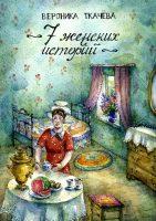 21761982_cover-elektronnaya-kniga-veronika-tkacheva-8730139-7-zhenskih-istoriy