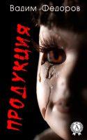 21762012_cover-elektronnaya-kniga-vadim-fedorov-8730375-produkciya