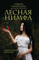 21764409_cover-elektronnaya-kniga-tamara-pilipceva-lesnaya-nimfa