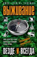 21764501_cover-elektronnaya-kniga-dzhon-lofti-uayzman-vyzhivanie-vezde-i-vsegda