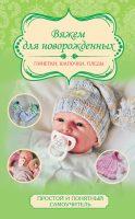 21771574_cover-pdf-kniga-mariya-demina-vyazhem-dlya-novorozhdennyh-pinetki-shapochki-pledy-18574309