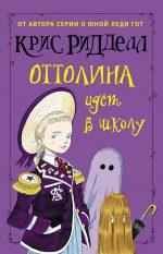 21771808_cover-pdf-kniga-kris-riddel-ottolina-idet-v-shkolu-17692992