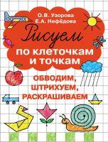21772204_cover-pdf-kniga-elena-nefedova-risuem-po-kletochkam-i-tochkam-18403987