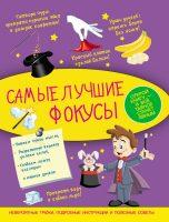 21772887_cover-pdf-kniga-viktoriya-rigarovich-samye-luchshie-fokusy-18389092