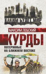 21779974_cover-elektronnaya-kniga-maksim-lebskiy-kurdy-poteryannye-na-blizhnem-vostoke
