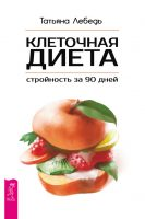 21785411_cover-elektronnaya-kniga-tatyana-lebed-kletochnaya-dieta-stroynost-za-90-dney