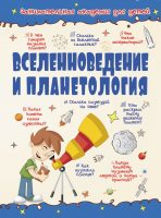 21791738_cover-pdf-kniga-v-v-likso-vselennovedenie-i-planetologiya-18604876