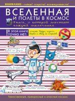 21792553_cover-pdf-kniga-v-v-likso-vselennaya-i-polety-v-kosmos-kniga-o-kotoroy-mechtaet-kazhdyy-malchishka-18605247