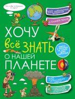 21795546_cover-pdf-kniga-anna-spektor-hochu-vse-znat-o-nashey-planete-18606954