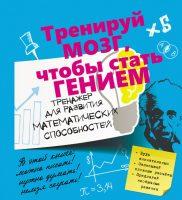 21799035_cover-pdf-kniga-andrey-yadlovskiy-trenazher-dlya-razvitiya-matematicheskih-sposobnostey