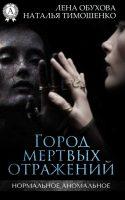 21819741_cover-elektronnaya-kniga-lena-obuhova-gorod-mertvyh-otrazheniy
