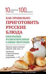 21826019_cover-pdf-kniga-elga-borovskaya-kak-pravilno-prigotovit-russkie-bluda-18576360