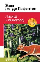 21826892_cover-elektronnaya-kniga-zhan-de-lafonten-lisica-i-vinograd-18522846