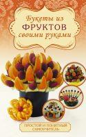 21838991_cover-pdf-kniga-pages-biblio-book-art-18634943