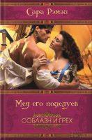 21844980_cover-elektronnaya-kniga-pages-biblio-book-art-9451646